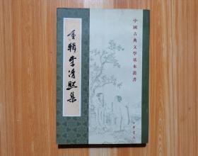 中国古典文学基本丛书:重辑李清照集(2009年一版一印)