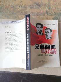 兄弟碧血映红旗 陈延年陈乔年有关资料选编