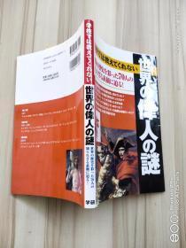 世界伟人迷 日文