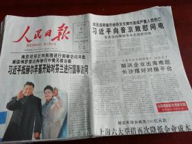 原版人民日报2017年4月5日(当日共24版全)