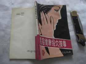 美容健康经穴按摩——全身系列成套手法(1988年1版1印)