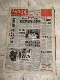 中国体育报2000.11.9(1-8版)生日报老报纸旧报纸…西藏登山队荣英高原英雄登山队勇攀高峰先进集体称号。长沙体博会举办欢迎酒会。中国体育用品博览会规模空前。国际象棋奥赛第十轮,中国队大显威风,男队醒了,排名上升,女队赢了仍居榜首。于再清会见世界体育用品联合会秘书长。欧洲冠军联赛热火朝天,八支队率先进入16强。