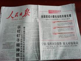 原版人民日报2017年6月5日(当日共24版全)