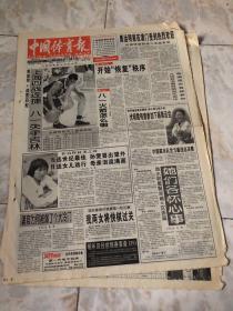 中国体育报2000.11.30(1-8版)生日报老报纸旧报纸…奥运明星在澳门受到热烈欢迎。男篮甲a战罢四轮上海四战连捷八一失手吉林。国际象棋世锦赛第一轮加赛,我两女将快棋过关。中国跳水队全力备战总决赛。全国羽毛球锦标赛接近尾声。中国体操队将出征世界杯。伦敦田径场恐难按期完成。ATP大师杯首日爆冷休伊特制服桑普拉斯。国际象棋世锦赛名手被淘汰。