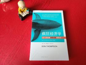 疯狂经济学:让一条鲨鱼身价过亿的学问【未拆封】