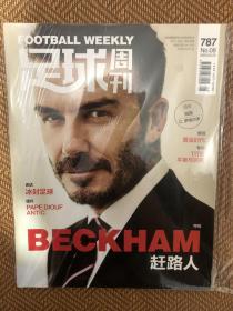 足球周刊787期