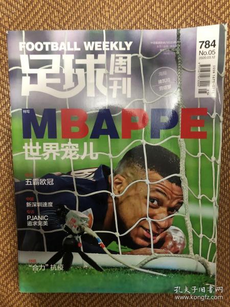 足球周刊784期