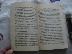 现代汉语词汇