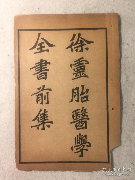 155、上海六艺书局 光绪丁未1895年 徐灵胎医学全书前集 扉页