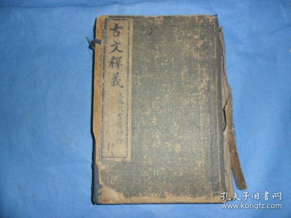 清-民国,《古文释义》八卷,四册,一套全。乾隆年序。