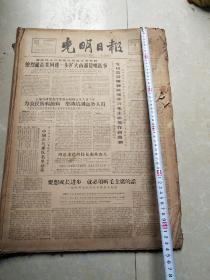 革时期红色收藏光明日报月刊报合订本1965年3月1日到31日