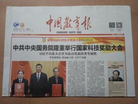 中国教育报 2018年1月9日12版全〖国家科技奖励大会〗
