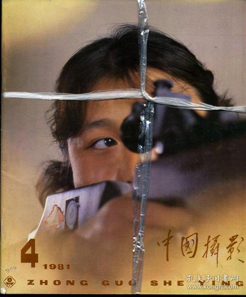 中国摄影 1981年4.5.6期