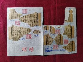 神农本草经读,纸张残片,大小12个