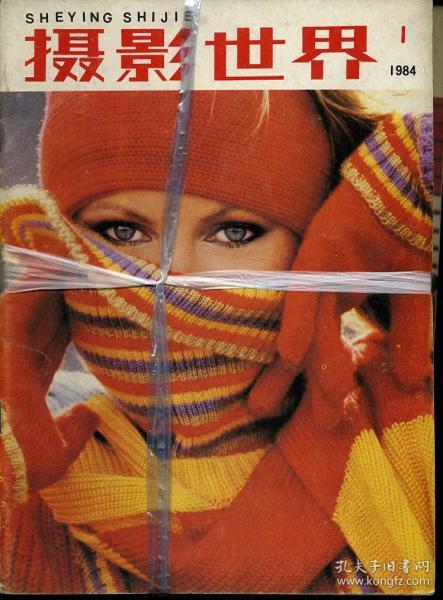 摄影世界 1984年全年缺第7期(11册)