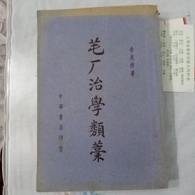 民国书   芚厂治学类稿(扉页有字)