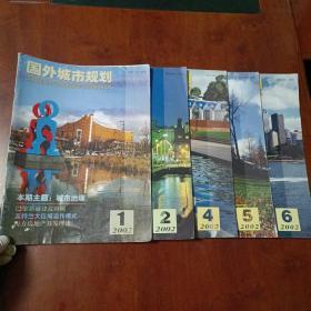 国外城市规划2002 1 2 4 5 6(五本合售)