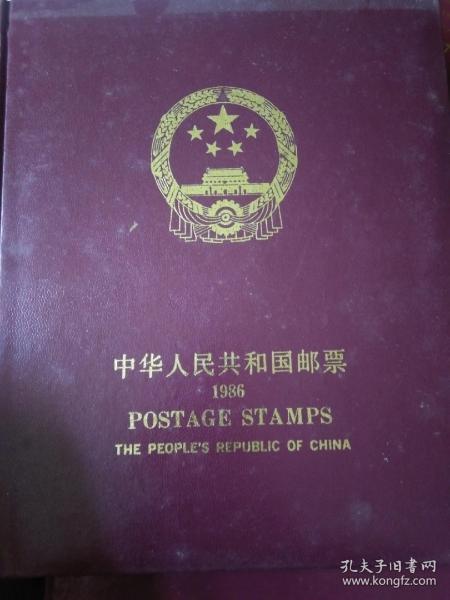 北方邮票空册1986年