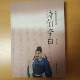 诗仙李白:长篇章回体历史小说