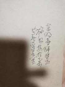 我以篆笔写胡杨(作者签赠本)
