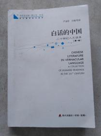 白话的中国:二十世纪人文读本(修订本 第五卷 第一册)