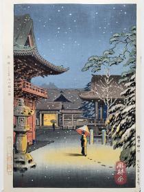 土屋光逸「根津神社」昭和新浮世绘 小林清亲弟子 光影之绘 日本浜松堂复刻木版画