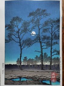 川濑巴水「东京十二题」之『冬の月(戸山の原)』日本新浮世绘运动 版元土井复刻 绝版稀见