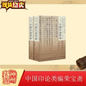 正版新书现货 中国印论类编 修订版(全2册) 黄惇 编 篆刻 艺术 荣宝斋出版社