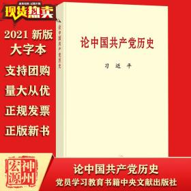 正版新书 论中国共产党历史 大字 中央文献出版社 党员学习教育读含史的重要文稿40篇 9787507348033