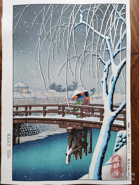 川濑巴水「暮雪江户川」昭和之广重 日本新浮世绘运动 版元土井复刻 绝版稀见