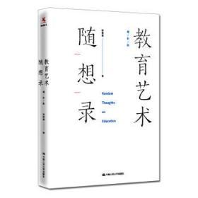 教育艺术随想录 中国人民大学出版社 9787300247298