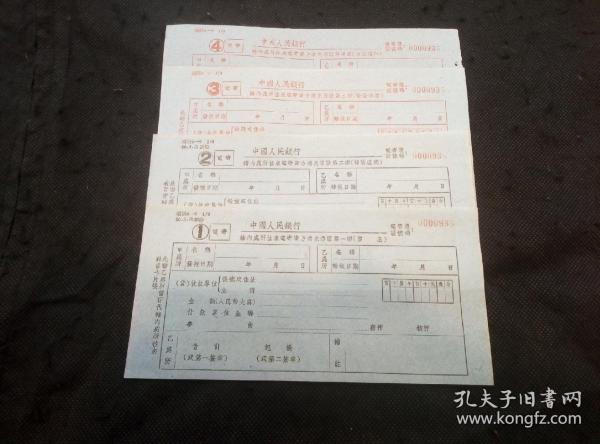 老金融票据:1956年中国人民银行辖内处所往来电寄贷方凭证一套(4联全编号0000935)