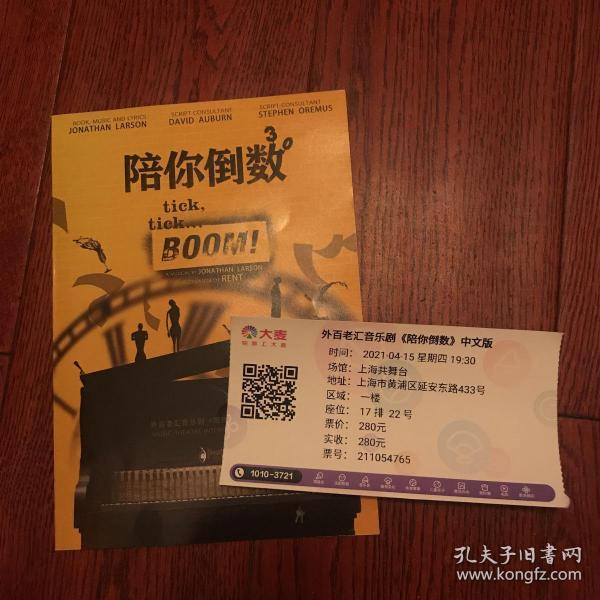 陪你倒数 音乐剧 百老汇中文版 宣传页