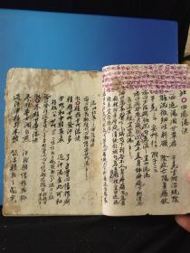 中医药文化中医药方药书手抄本偏方疑难杂症