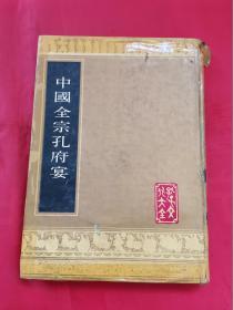 中国全宗孔府宴(孔子文化大全)