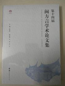 第十四届闽方言学术论文集