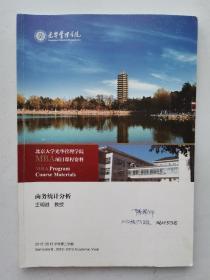 商务统计分析 王明进教授 2012-2013学年第一学期 北京大学光华管理学院MBA项目课程资料