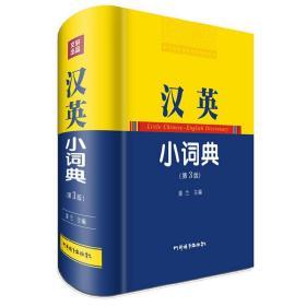 汉英小词典(第3版)