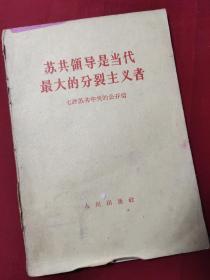 苏共领导是当代最大的分裂主义者 七评苏共中央的公开信