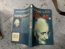 拿破仑·希尔传:成功学之父