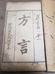 小学汇函   方言  释名  广雅