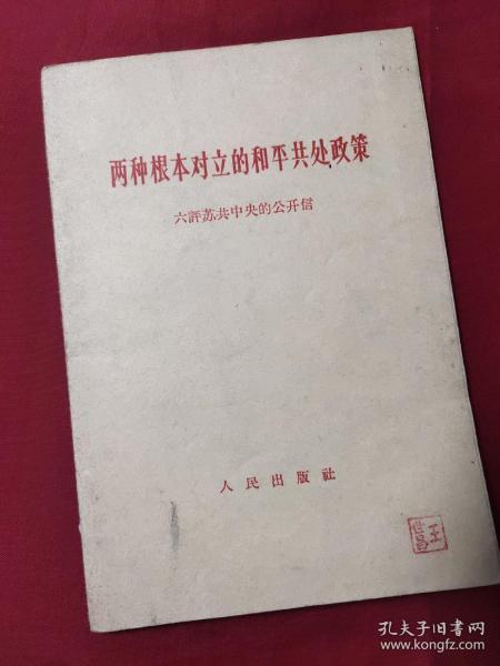 两种根本对立的和平共处政策 六评苏共中央的公开信