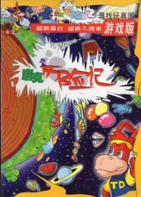 《超级迷宫 超级大搜索 寻找玩具国 游戏版 唐克历险记》【品如图】