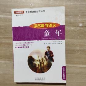 正版 童年(读名著学语文) /[苏]高尔基 中国对外翻译出版公司