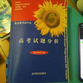 高考试题分析 .理科 :2002年版