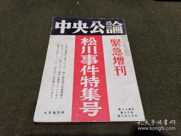 中央公论 松川事件特集号 紧急增刊 s