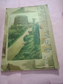 民国8开画册---广州市第一次展览会----分古物/胜景/美术/工商/革命纪念物品/民俗等多类--大量珍贵图片