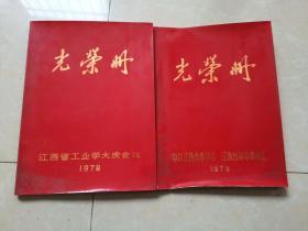 光荣册-江西省工业学大庆会议1978+1979年两本合售