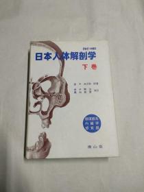 日本人体解剖学  下卷(改订19版)精装本