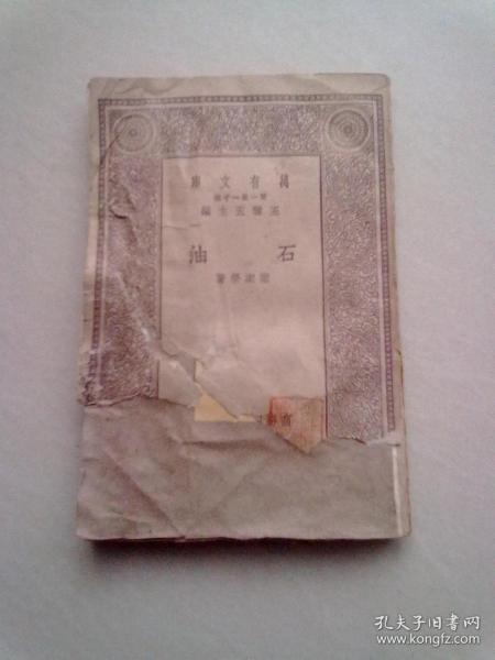 万有文库(第一集一千种)《石油》【中华民国十九年四月初版】
